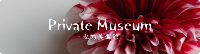 Private Museum -私的美術館-
